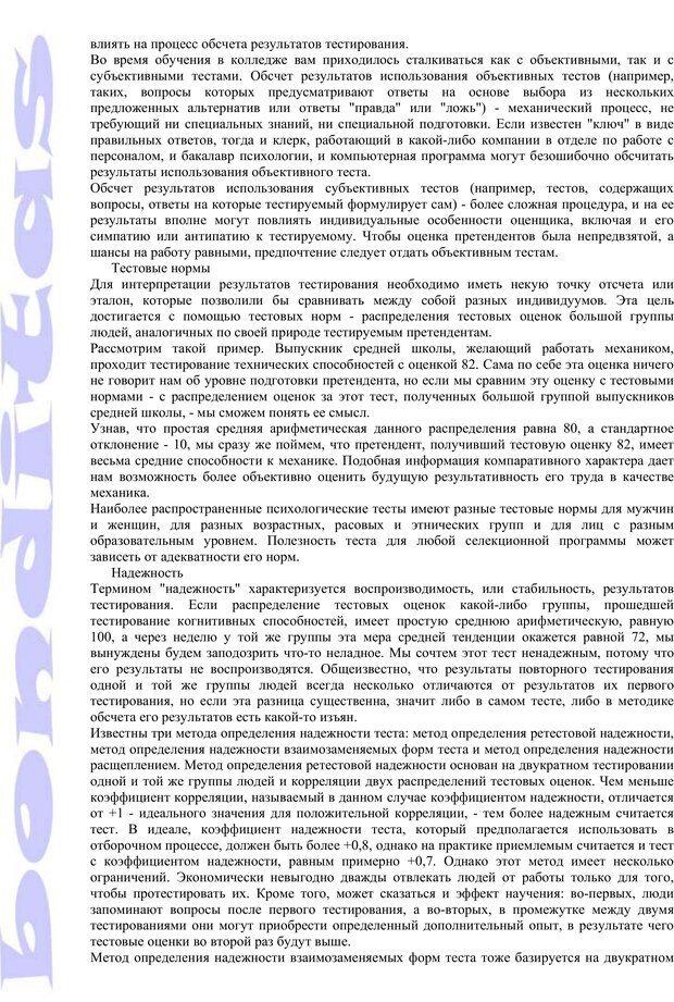 PDF. Психология и работа. Шульц Д. П. Страница 72. Читать онлайн
