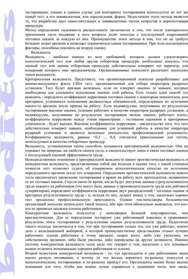 PDF. Психология и работа. Шульц Д. П. Страница 73. Читать онлайн