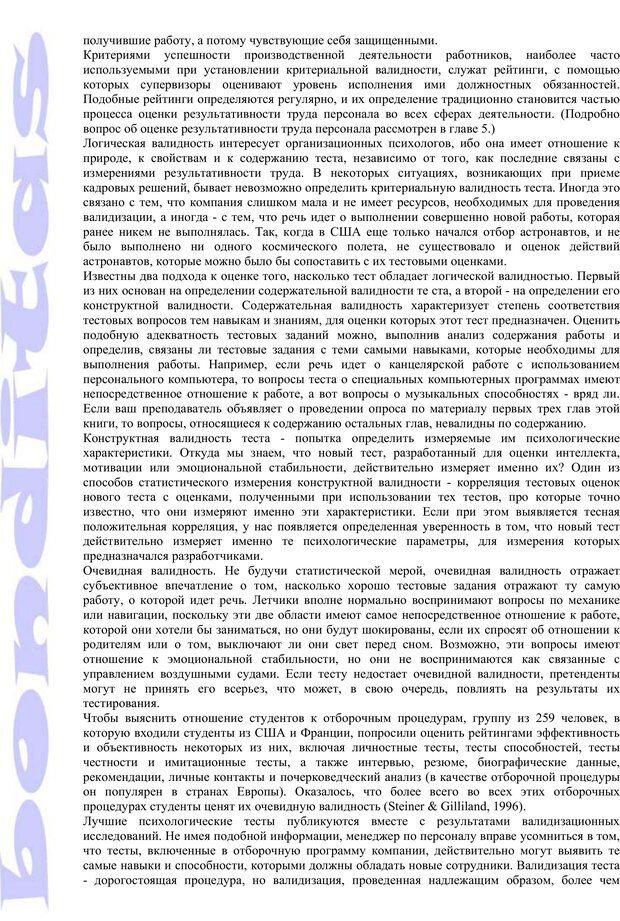 PDF. Психология и работа. Шульц Д. П. Страница 74. Читать онлайн