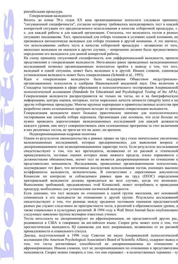 PDF. Психология и работа. Шульц Д. П. Страница 75. Читать онлайн