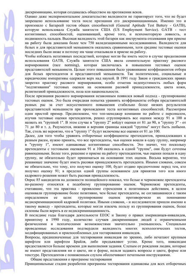 PDF. Психология и работа. Шульц Д. П. Страница 76. Читать онлайн