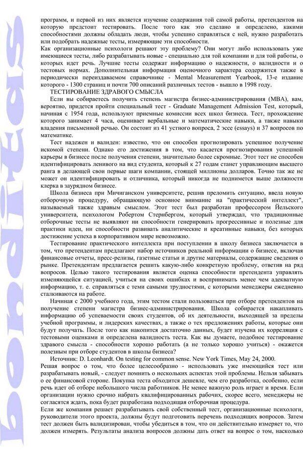 PDF. Психология и работа. Шульц Д. П. Страница 77. Читать онлайн