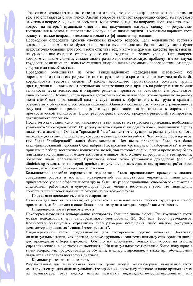 PDF. Психология и работа. Шульц Д. П. Страница 78. Читать онлайн