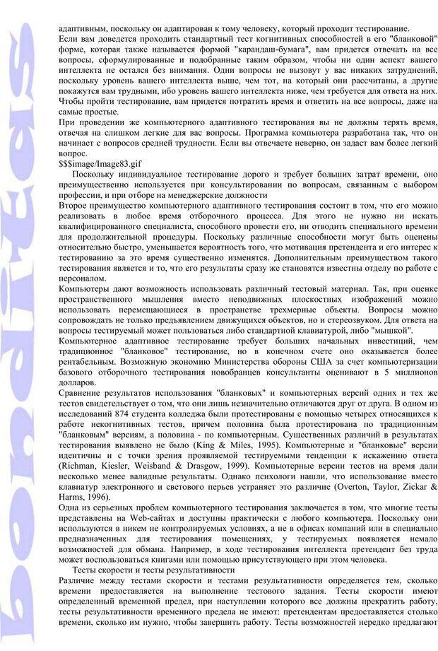 PDF. Психология и работа. Шульц Д. П. Страница 79. Читать онлайн