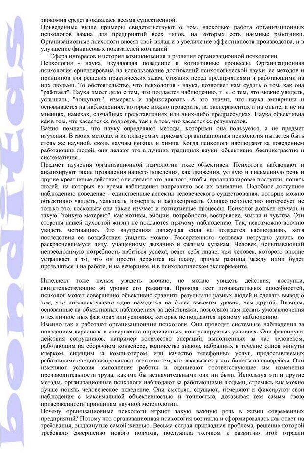 PDF. Психология и работа. Шульц Д. П. Страница 8. Читать онлайн