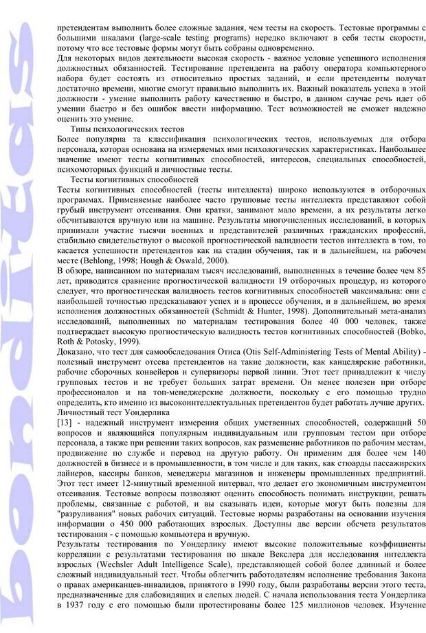PDF. Психология и работа. Шульц Д. П. Страница 80. Читать онлайн