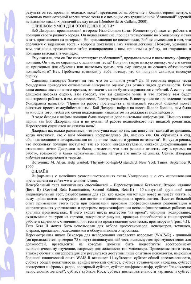 PDF. Психология и работа. Шульц Д. П. Страница 81. Читать онлайн