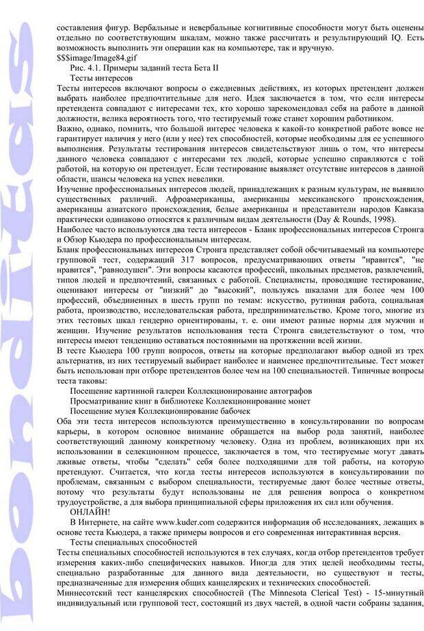 PDF. Психология и работа. Шульц Д. П. Страница 82. Читать онлайн