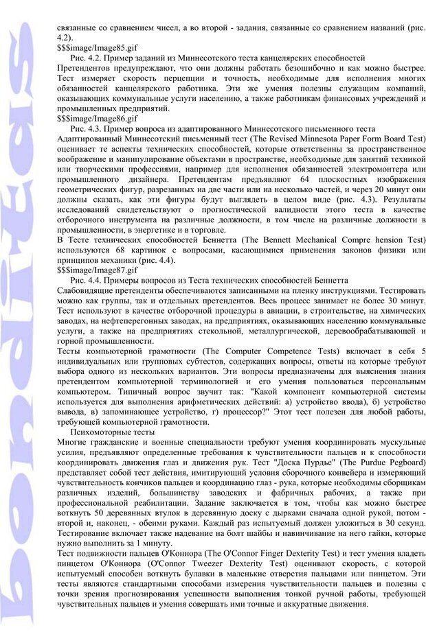 PDF. Психология и работа. Шульц Д. П. Страница 83. Читать онлайн