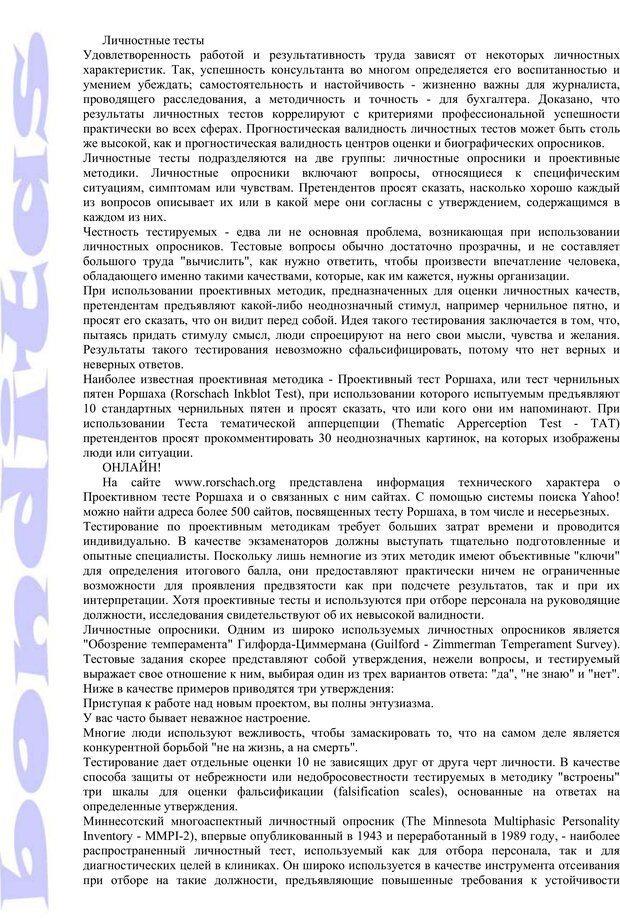 PDF. Психология и работа. Шульц Д. П. Страница 84. Читать онлайн