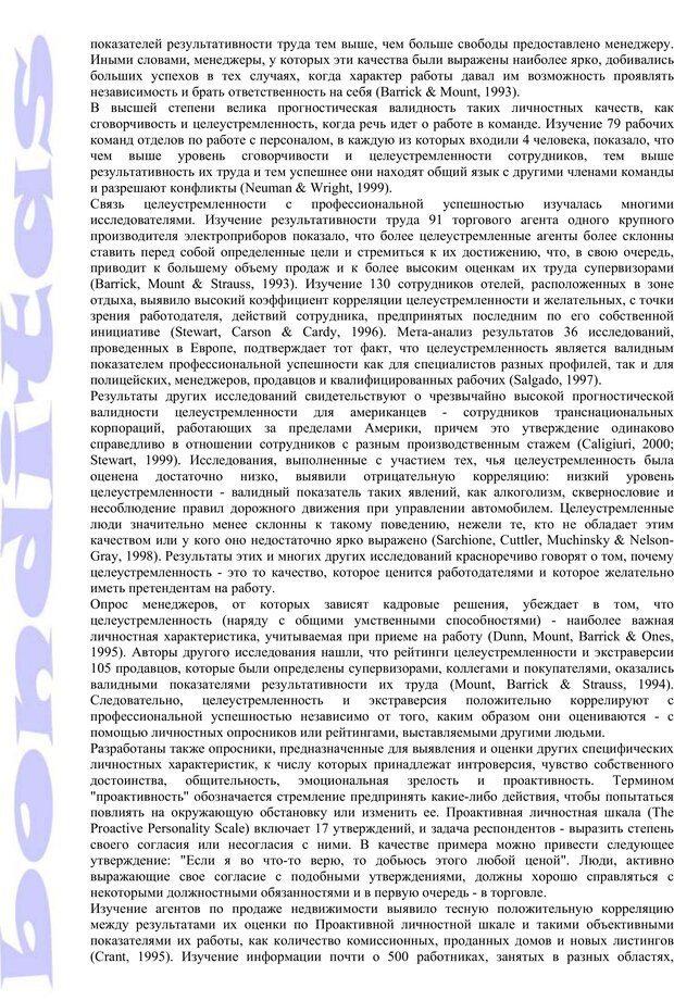 PDF. Психология и работа. Шульц Д. П. Страница 86. Читать онлайн