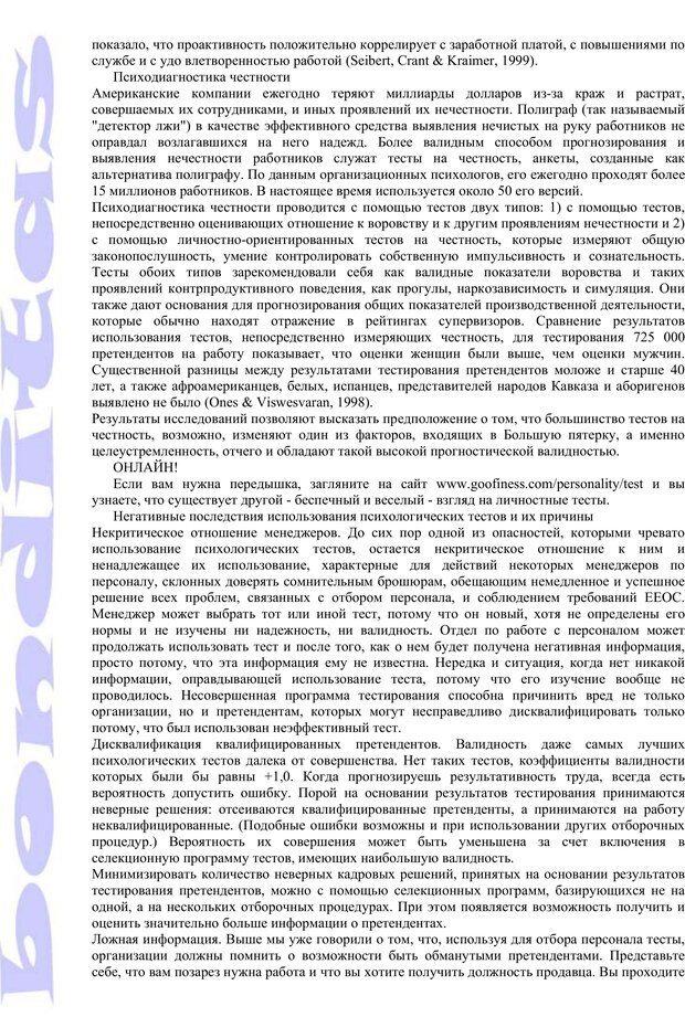 PDF. Психология и работа. Шульц Д. П. Страница 87. Читать онлайн