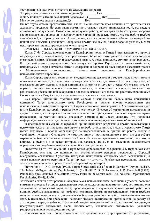 PDF. Психология и работа. Шульц Д. П. Страница 88. Читать онлайн