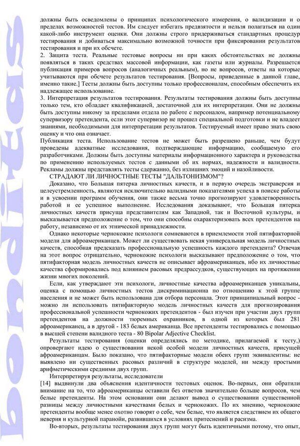 PDF. Психология и работа. Шульц Д. П. Страница 89. Читать онлайн