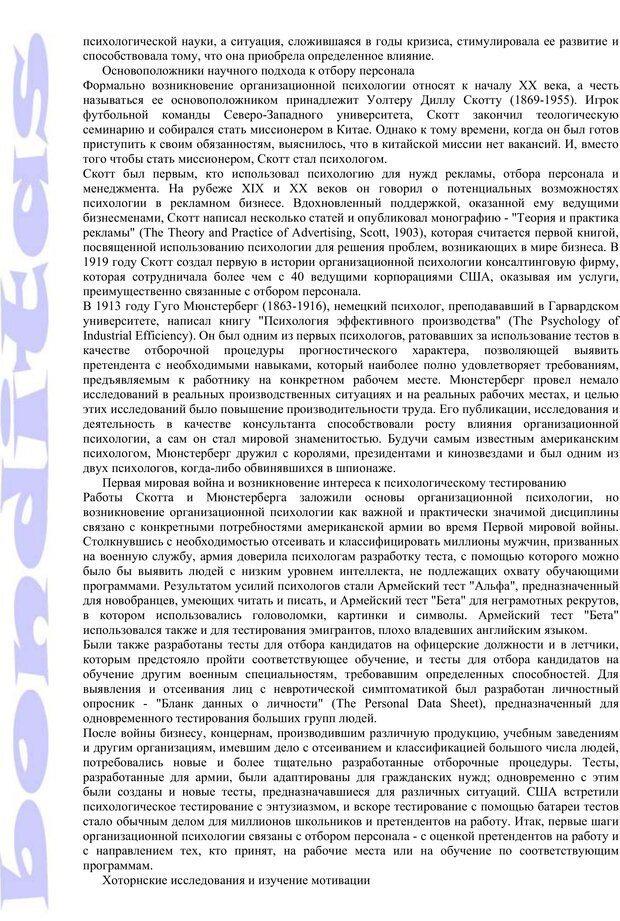 PDF. Психология и работа. Шульц Д. П. Страница 9. Читать онлайн