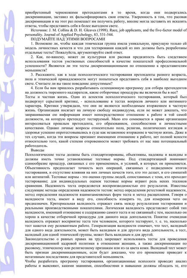 PDF. Психология и работа. Шульц Д. П. Страница 90. Читать онлайн