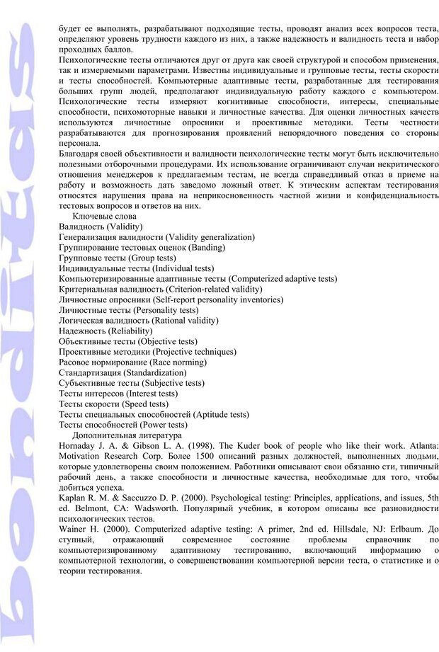 PDF. Психология и работа. Шульц Д. П. Страница 91. Читать онлайн