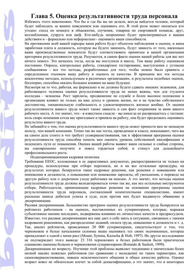 PDF. Психология и работа. Шульц Д. П. Страница 92. Читать онлайн
