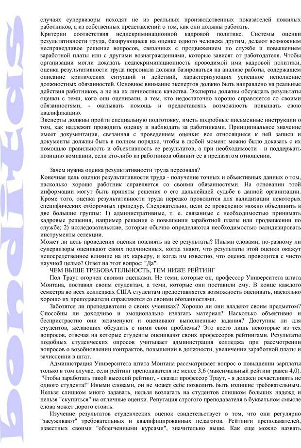 PDF. Психология и работа. Шульц Д. П. Страница 93. Читать онлайн