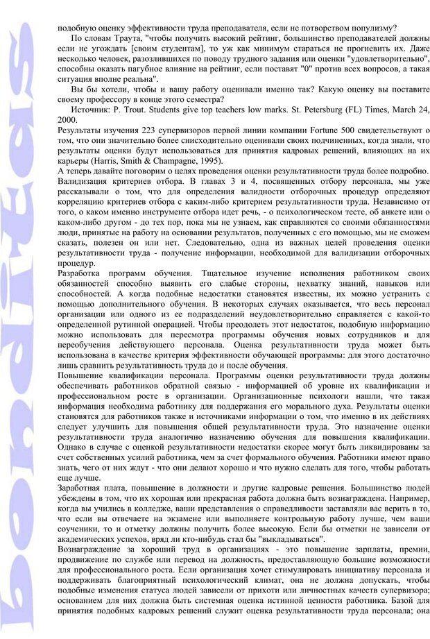PDF. Психология и работа. Шульц Д. П. Страница 94. Читать онлайн