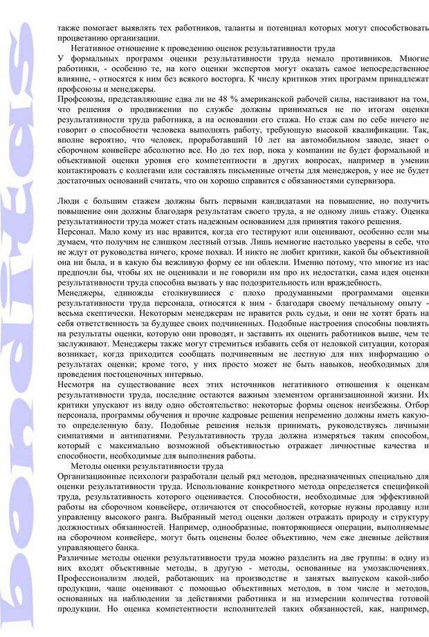 PDF. Психология и работа. Шульц Д. П. Страница 95. Читать онлайн
