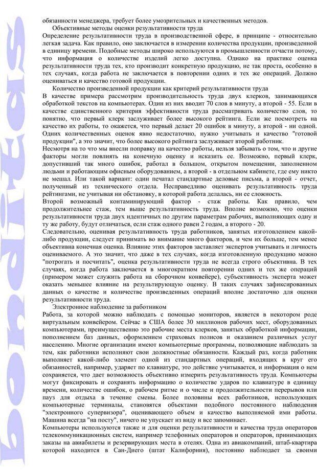 PDF. Психология и работа. Шульц Д. П. Страница 96. Читать онлайн