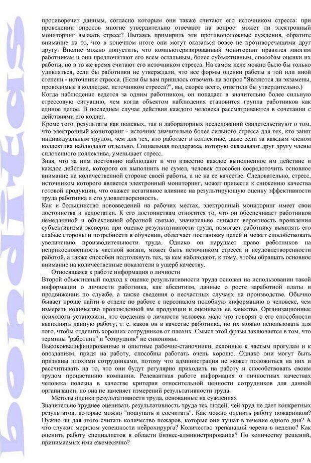 PDF. Психология и работа. Шульц Д. П. Страница 98. Читать онлайн