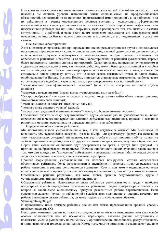 PDF. Психология и работа. Шульц Д. П. Страница 99. Читать онлайн