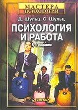 "Обложка книги ""Психология и работа"""