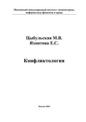 """Обложка книги """"Конфликтология"""""""