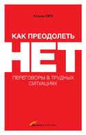 Как преодолеть НЕТ: переговоры в трудных ситуациях, Юри Уилльям