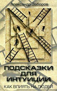 """Обложка книги """"Подсказки для интуиции. Как влиять на людей"""""""