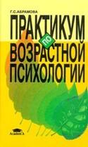 Практикум по возрастной психологии, Абрамова Галина