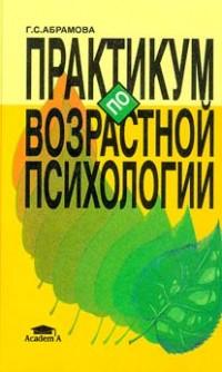 """Обложка книги """"Практикум по возрастной психологии"""""""