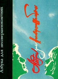 """Обложка книги """"Азбука для несовершеннолетних: Сборник"""""""