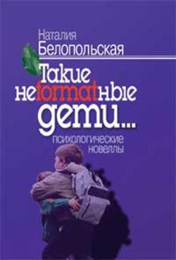 """Обложка книги """"Такие неformatные дети"""""""