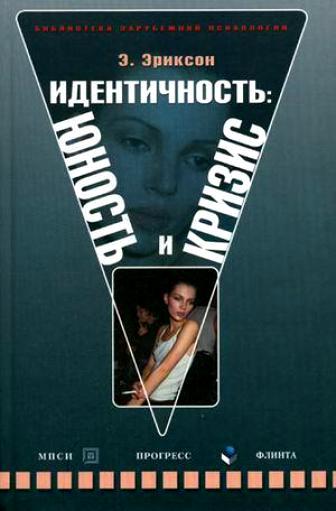 """Обложка книги """"Идентичность: юность и кризис"""""""