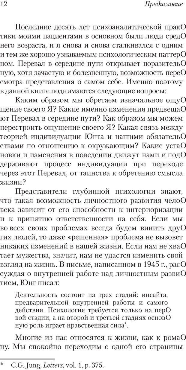 PDF. Перевал в середине пути. Холлис Д. Страница 10. Читать онлайн