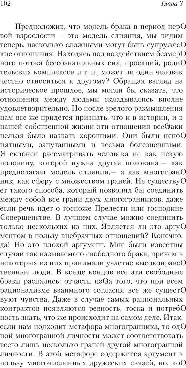 PDF. Перевал в середине пути. Холлис Д. Страница 100. Читать онлайн