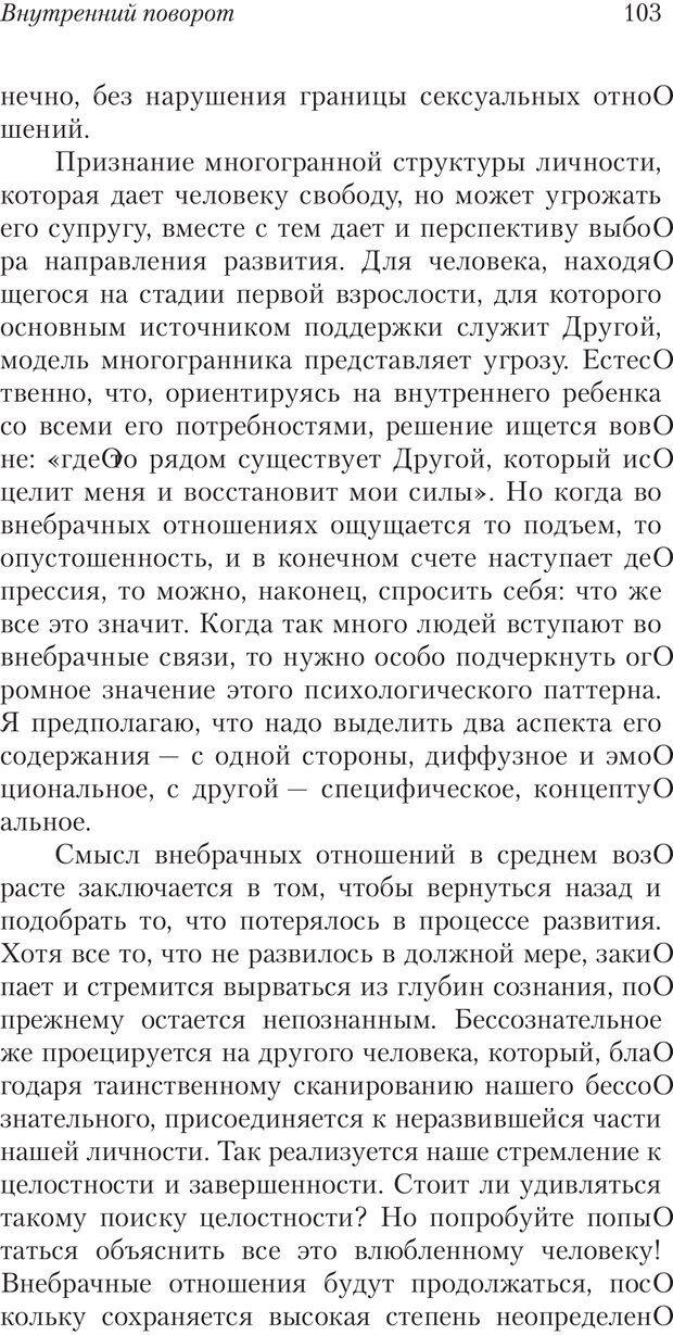 PDF. Перевал в середине пути. Холлис Д. Страница 101. Читать онлайн