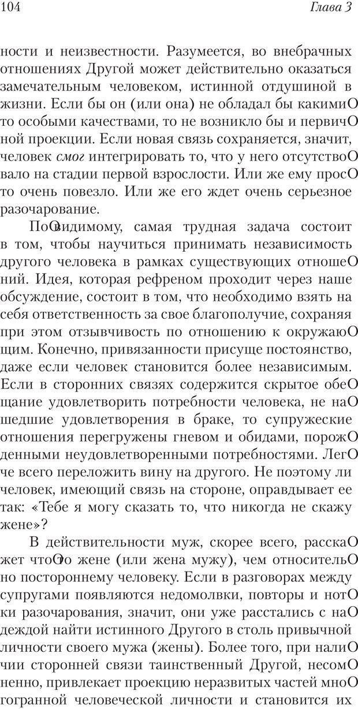 PDF. Перевал в середине пути. Холлис Д. Страница 102. Читать онлайн