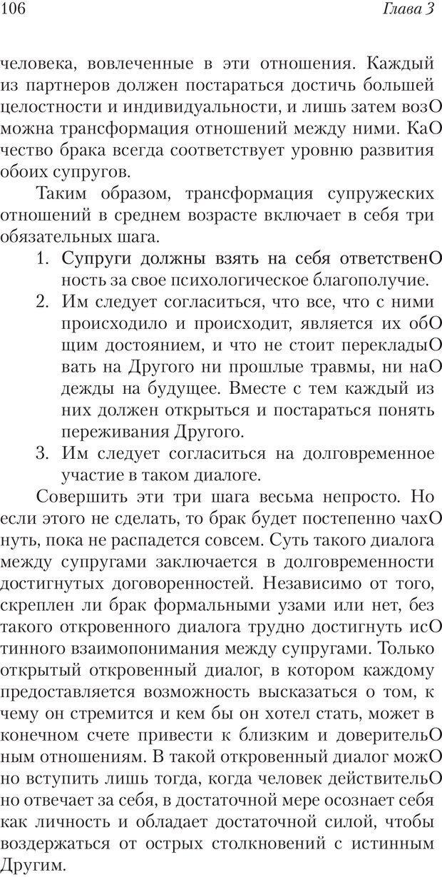 PDF. Перевал в середине пути. Холлис Д. Страница 104. Читать онлайн
