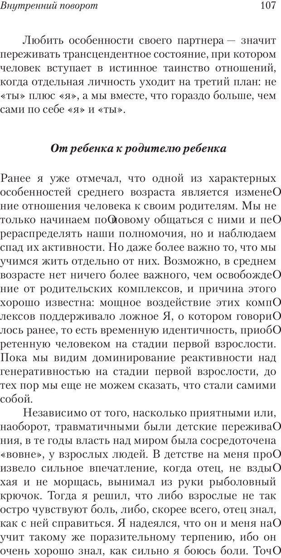 PDF. Перевал в середине пути. Холлис Д. Страница 105. Читать онлайн