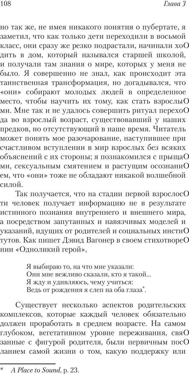 PDF. Перевал в середине пути. Холлис Д. Страница 106. Читать онлайн