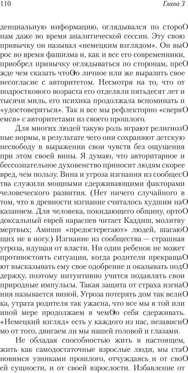PDF. Перевал в середине пути. Холлис Д. Страница 108. Читать онлайн