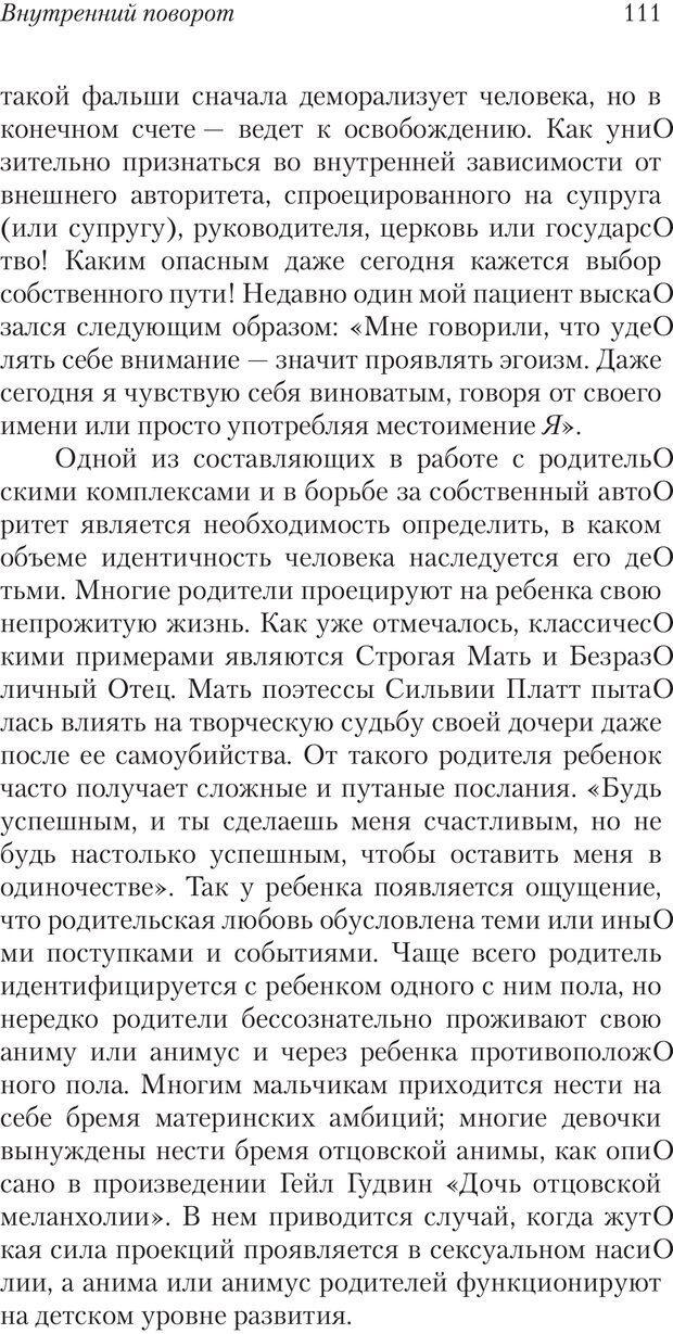 PDF. Перевал в середине пути. Холлис Д. Страница 109. Читать онлайн