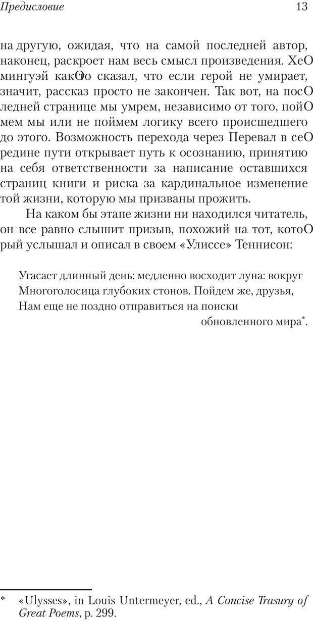 PDF. Перевал в середине пути. Холлис Д. Страница 11. Читать онлайн