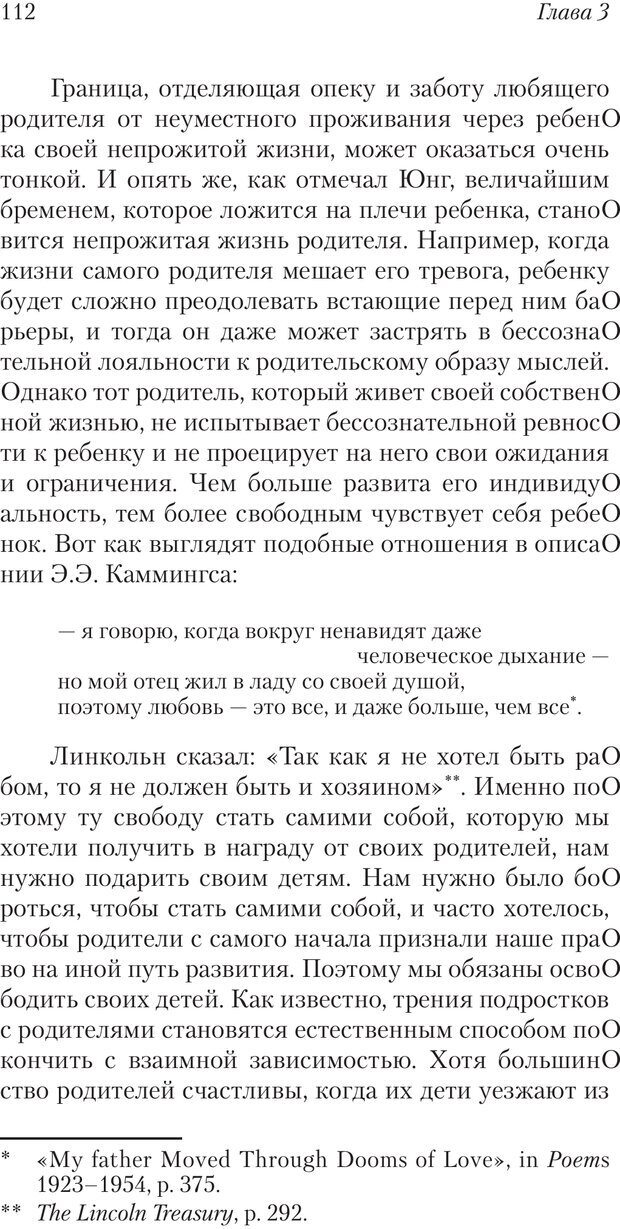 PDF. Перевал в середине пути. Холлис Д. Страница 110. Читать онлайн