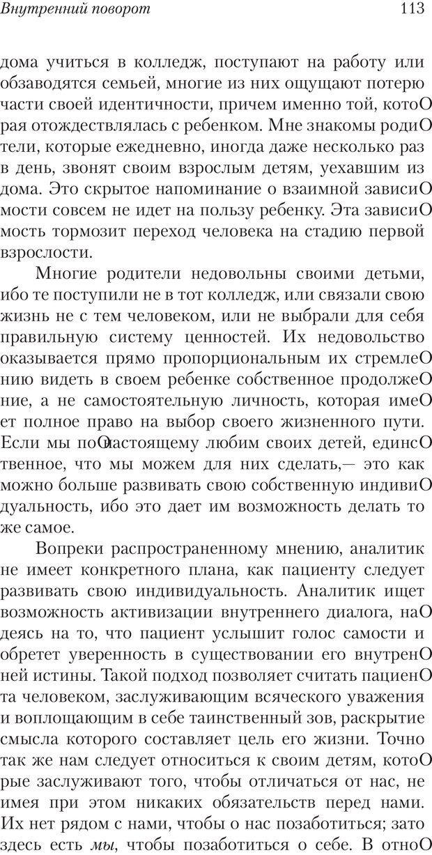 PDF. Перевал в середине пути. Холлис Д. Страница 111. Читать онлайн