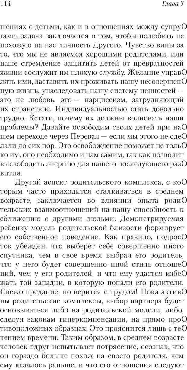 PDF. Перевал в середине пути. Холлис Д. Страница 112. Читать онлайн